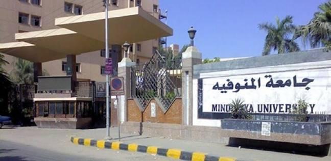 جامعة المنوفية تكرم الأوائل من أبناء المحافظة غدا