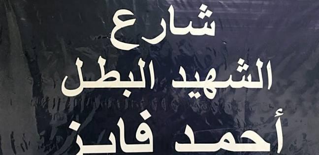 سكان حدائق الأهرام يغيرون الشوارع بأسماء الشهداء: أقل واجب