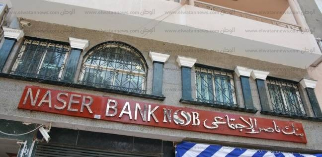 بنك ناصر الاجتماعي: 5.5 مليار جنيه ودائع مستهدفة بنهاية العام المالي الحالي