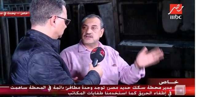 """مدير """"سكك حديد مصر"""": """"طفينا اللي قدرنا عليه.. اشتغلنا بطفايات المكاتب"""""""