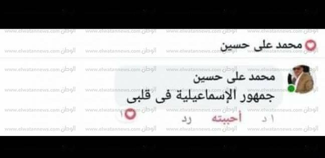 """وصلة """"حب إلكتروني"""" بين جمهور الإسماعيلي ومدير الأمن: """"انتوا في قلبي"""""""