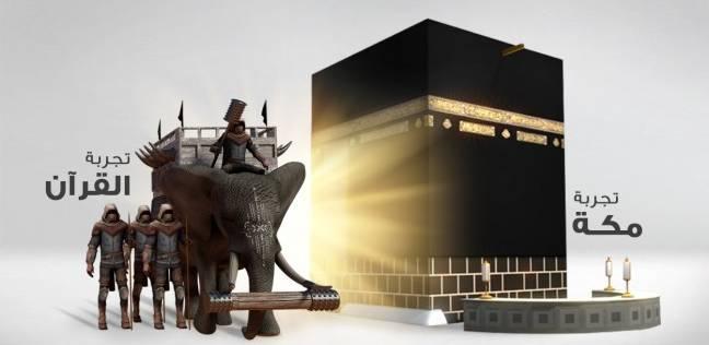 أصحاب الفيل.. عرض ثلاثي الأبعاد في تطبيق إلكتروني
