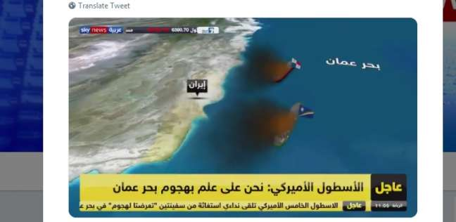 بالفيديو| ماذا حدث في خليج عمان اليوم؟