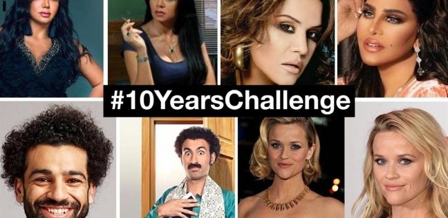 تحدي الـ10 سنوات