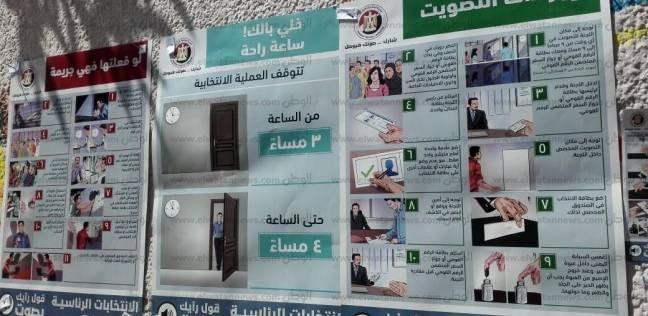 ملصقات للتوعية بالمشاركة الانتخابية الصحيحة على جدران لجان النزهة