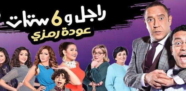الليلة عرض جديد لـراجل و6 ستات بعنوان عودة رمزي على Mbc مصر فن