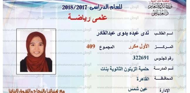 """""""تعليم القاهرة"""": 12 طالبا من العاصمة ضمن أوائل الثانوية.. منهم 7 أدبي"""