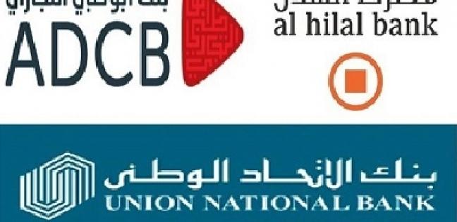 اندماج «أبوظبى التجارى» و«الاتحاد الوطنى» و«الهلال» فى الإمارات مارس المقبل