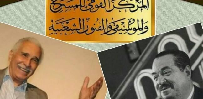 المركز القومي للمسرح يكرم اسم حسين رياض وعبدالرحمن أبوزهرة