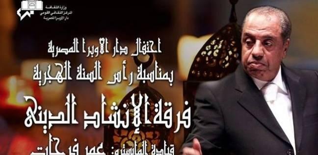 """7 سبتمبر.. """"الإنشاد الديني"""" تحتفي برأس السنة الهجرية بمسرح الجمهورية"""