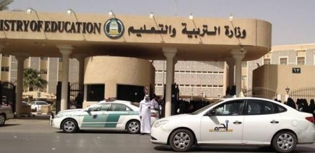 """""""التعليم السعودية: وقف قبول حاملي هوية """"زائر"""" في المدارس الحكومية"""