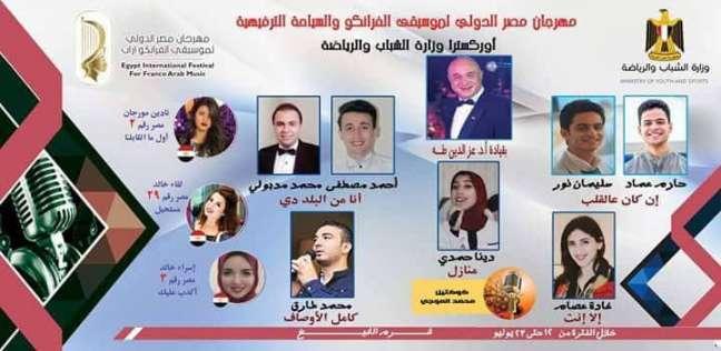 انطلاق فعاليات الدورة الثانية من مهرجان مصر الدولي لموسيقى الفرانكو