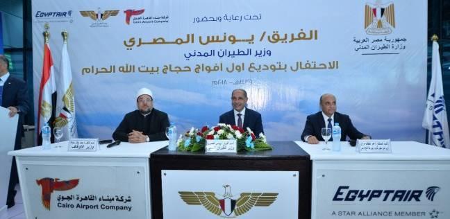 """""""مصر للطيران"""" تحتفل بسفر أول أفواج الحجاج من ميناء القاهرة الجوي"""