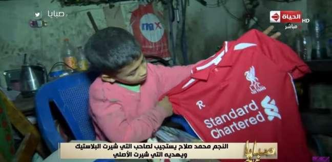 """أسرة محمد صلاح تستجيب لطلب """"طفل التي شيرت البلاستيك"""" وتهديه قميص وكرة"""