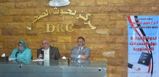مركز بحوث الصحراء ينظم ندوة تثقيفية عن التعديلات الدستورية