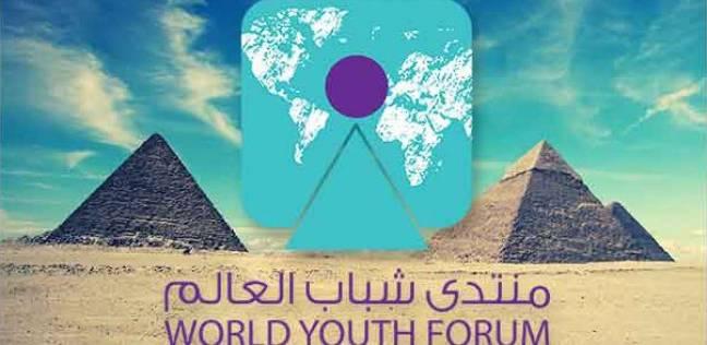 بالخطوات| كيف تسجل حضورك في منتدى شباب العالم؟