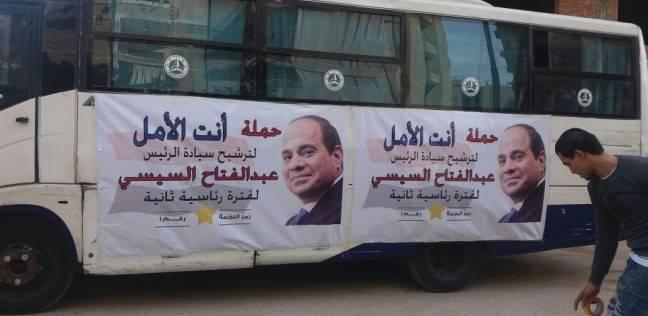"""""""أنت الأمل"""" تدفع بأتوبيسات لنقل المواطنين إلى مقار اللجان الانتخابية"""