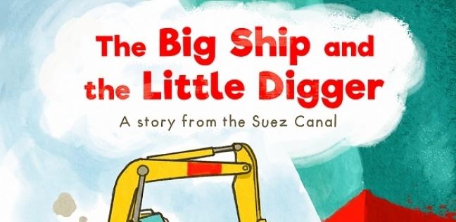 قصة السفينة الجانحة في كتاب أطفال