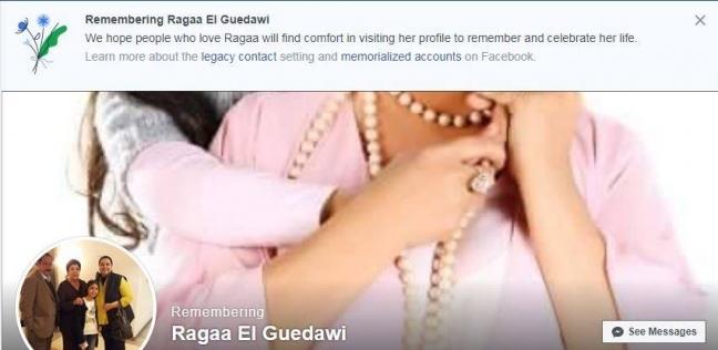 """""""فيس بوك"""" يخلد صفحة الفنانة رجاء الجداوي"""