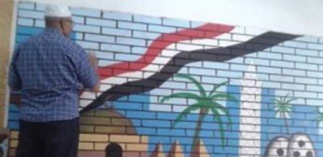 تزيين أسوار مدارس القليوبية بالرسومات التاريخيةوعلم مصر - المحافظات -