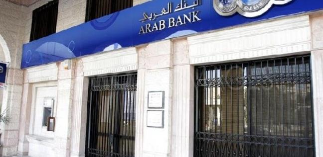 أي خدمة   البنك العربي يعلن عن وظائف شاغرة.. تعرف على التفاصيل وطريقة التقديم