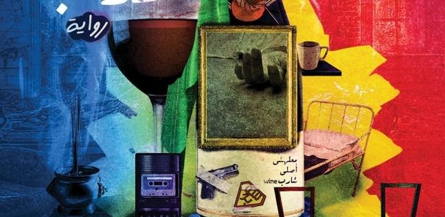 """وصول رواية """"جحر الأرنب"""" لنهائيات لمسابقة """"ببلومانيا"""" للرواية العربية"""