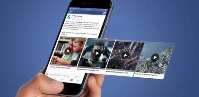 """خطوة بسيطة للتخلص من فيديوهات """"فيسبوك"""" التلقائية التشغيل"""