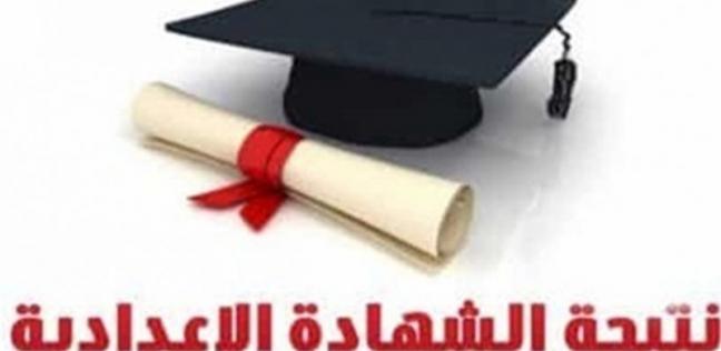 أي خدمة   برقم الجلوس.. تعرف على نتيجة الشهادة الإعدادية في محافظة القليوبية