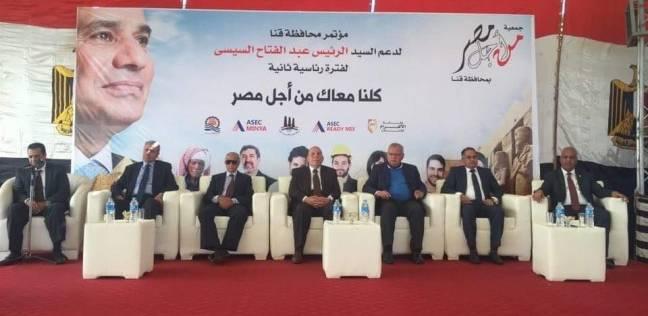 مؤتمر حاشد لدعم السيسي في المنوفية