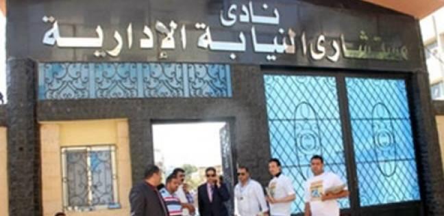 نادي النيابة الإدارية يدين حادث تفجير مسجد الروضة بالعريش