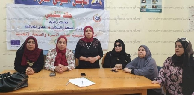 """بالصور  """"قومي المرأة"""" يناقش تنظيم الأسرة والصحة الإنجابية بكفر الشيخ"""