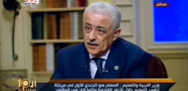 طارق شوقي: تطبيق نظام الثانوية العامة الجديد في سبتمبر المقبل
