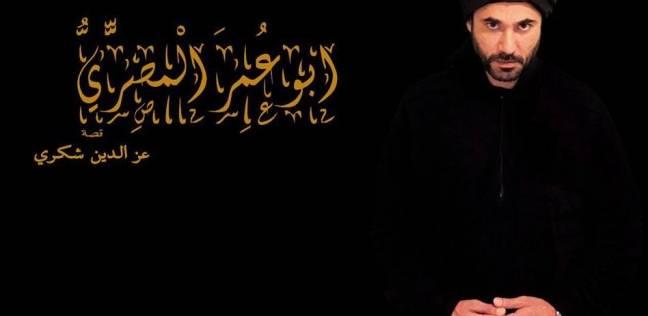 """أحمد عز ينتقل بـ""""أبو عمر المصري"""" من بين السرايات لـ""""دار القضاء"""""""