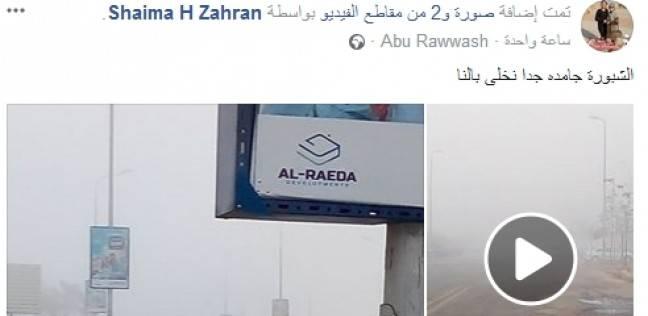الشبورة تغلق الطرق الرئيسية والبديل تلاقيه على «الفيس بوك»