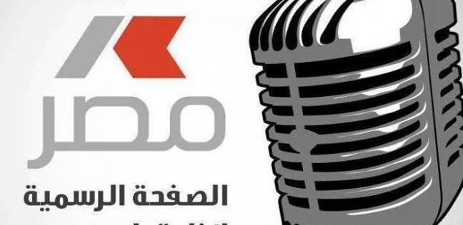 """خطة """"راديو مصر"""" لتغطية احتفالات ذكرى ثورة 30 يونيو"""