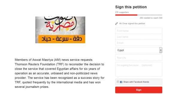 """أبقوا """"أصوات مصرية"""" على قيد الحياة.. استمارة لدعم الموقع بعد إغلاقه"""