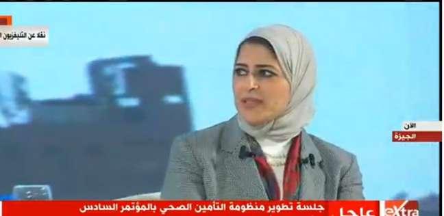"""وزيرة الصحة: سيتم التدرج في تطبيق """"التأمين الصحي الشامل"""" بالمحافظات"""