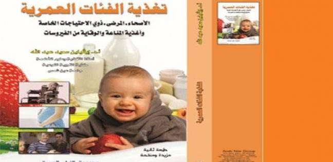 """""""النيل العربية"""" تصدر الطبعة ثانية من كتاب """"تغذية الفئات العمرية"""""""