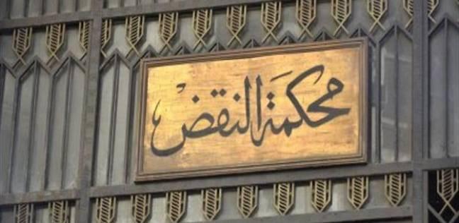 """النقض تحجز طعن المحكوم عليهم في قضية """"التمويل الأجنبي"""" للحكم 5 أبريل"""