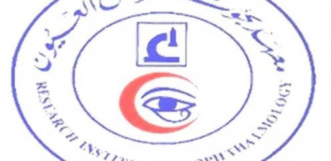 """معهد بحوث أمراض العيون يواصل فعاليات مؤتمر علاج """"الجلوكوما"""" اليوم"""
