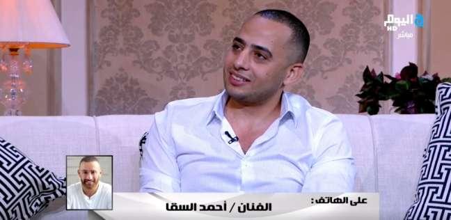 فن وثقافة   أحمد السقا:  سعيد لأني استثمرت في عصام السقا.. وفخور أنه شال اسمي