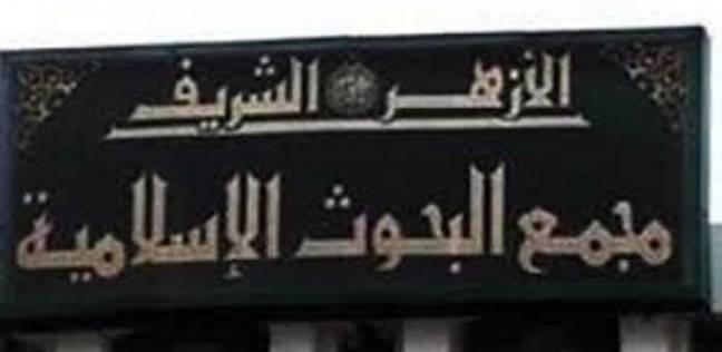 """أمين """"البحوث الإسلامية"""" يدعو لدعم جهود الدولة في الحرب على الإرهاب"""