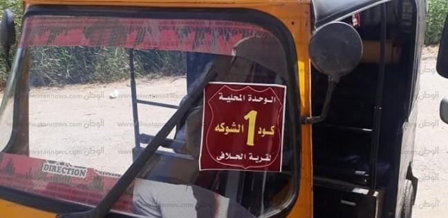 """حملة لترقيم مركبات الـ""""توك توك"""" بقرية الحلافي في كفر الشيخ"""