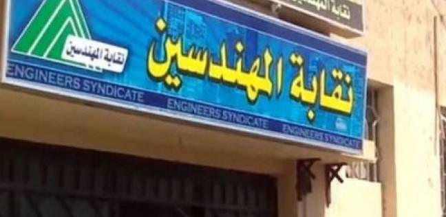 """""""المهندسين"""" تتلقى موافقة مديرية الشئون الصحية بالقاهرة على بناء مستشفى"""