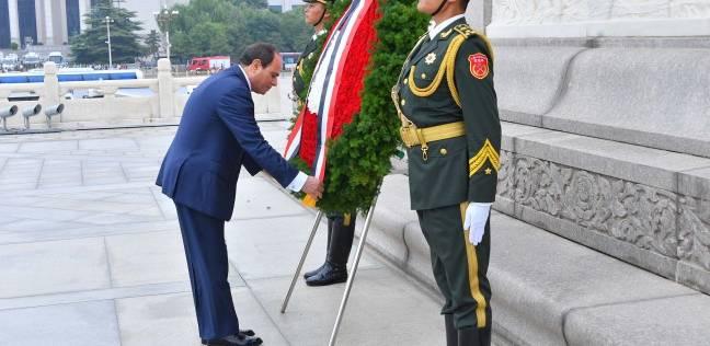 السيسي يضع إكليلا من الزهور على النصب التذكاري لأبطال الشعب الصيني