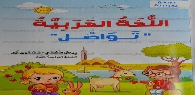 بالصور| «الوطن» تنفرد بنشر كتاب اللغة العربية لرياض الأطفال في النظام الجديد