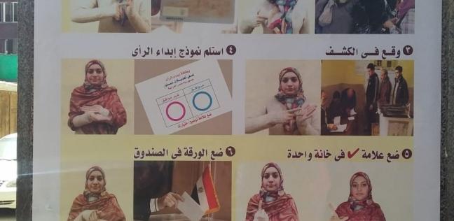 هيئة النظافة تشرح إجراءات الاقتراع للعاملين قبل المشاركة في الاستفتاء