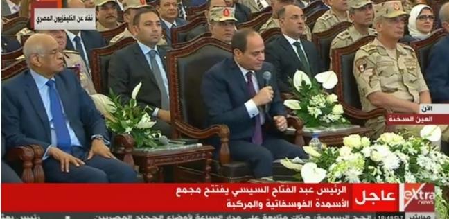 فيديو.. تفاصيل افتتاح السيسي مجمع الأسمدة: الدول تبنى بالصبر - مصر -