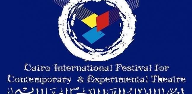 تعرف على جدول عروض مهرجان المسرح الدولي المعاصر والتجريبي 2018