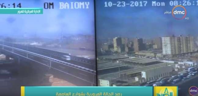 بالفيديو  الرائد محمد الشربيني يستعرض الحالة المرورية